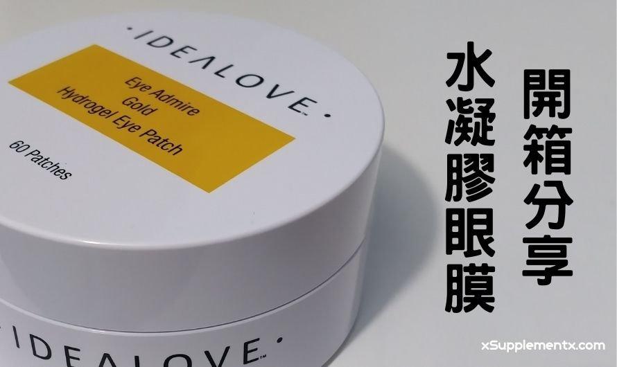 Idealove Eye Admire黃金水凝膠眼膜開箱試用評價