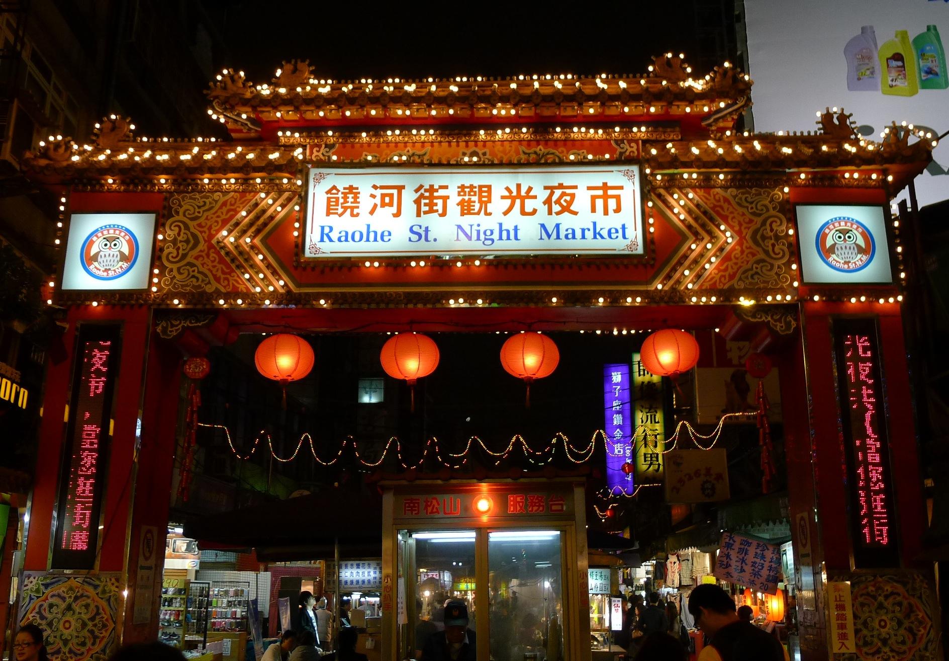臺北夜市 – 臺北旅遊團
