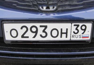 reflective license plate film for Russia