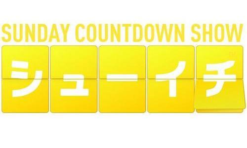 KAT-TUN 5月1日 10ks オーラスレポ!全員でシューイチポーズ、MC ケンカはやめてーが復活、DVD化決定で発売日はいつ?【東京ドーム最終日・ライブコンサート2016】