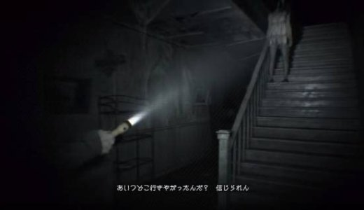 PS4 バイオハザード7(バイオ7)ネタバレ体験版攻略!心霊・女の幽霊は7か所?3人の場所は森や天井?何者?館の外に出るのはバグ?検証動画や画像!