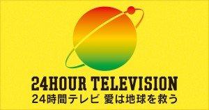 24時間テレビ 2016!嵐にしやがれと変ラボ(NEWS)とのコラボ番組はない?