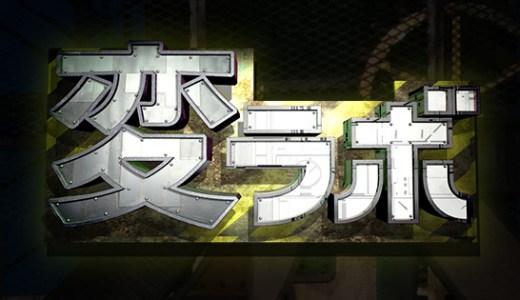 9月29日 変ラボ最終回!番組終了で終わる理由はなぜ?後番組は?【NEWS】