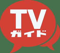 TVガイド(11月10日頃) 嵐・櫻井翔とKAT-TUN・上田竜也 TVガイドのスペシャルな発表(重大発表)の内容は何?予想!新春ドラマ「君に捧ぐエンブレム(君エン)」にたっちょんがゲスト出演?ゼウス?