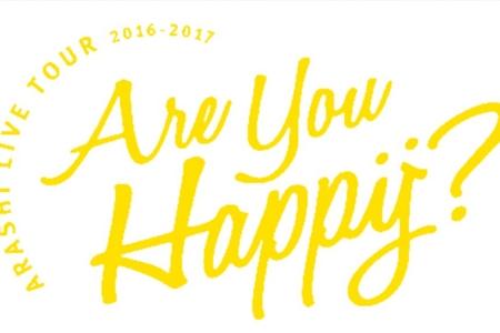 嵐 ライブコンサート 2016 「are You Happy?(アユハピ)」チケット発送はいつ、何月何日?