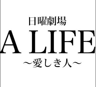 2017年 浅野忠信 新ドラマ『A life』でかつらの理由は何故?髪の生え際が不自然・違和感!植毛?ヅラ?