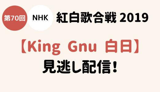 【紅白 キングヌー(King gnu) 白日の見逃し配信】無料フル動画の視聴方法・サブスクリプション【令和紅白歌合戦2019】