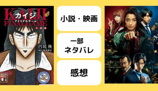 カイジ3 ファイナルゲーム あらすじ・ネタバレ・結末の感想【映画・原作小説】