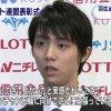 羽生結弦が日本スケート連盟優秀選手に贈られるJOC賞を受賞「このような賞を頂ける結果を出せていい収穫になった」