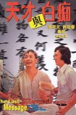 The Last Message (1975) DVDRip 480p & 720p Chinese Movie Download