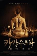 Mae Bia (2015) WEB-DL 480p & 720p Free HD Thai Movie Download