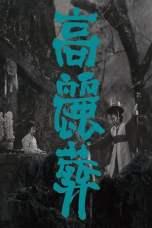 Burying Old Alive (1963) BluRay 480p & 720p Korean Movie Download