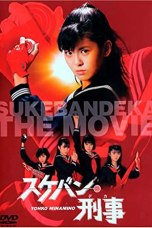 Sukebandeka the Movie 2 (1988) WEBRip 480p | 720p | 1080p Movie Download