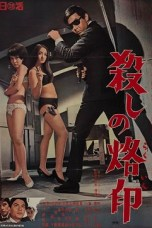Branded to Kill (1967) BluRay 480p, 720p & 1080p Movie Download