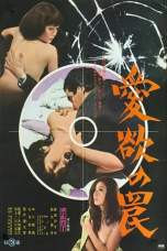 Trap of Lust (1973) BluRay 480p, 720p & 1080p Movie Download