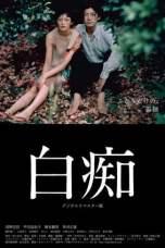 Hakuchi: The Innocent (1999) BluRay 480p, 720p & 1080p Mkvking - Mkvking.com