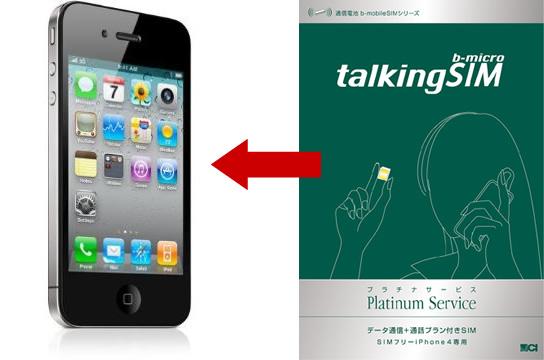 SIMフリー版iPhone