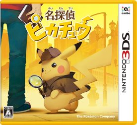 japanese_box_art_for_detective_pikachu_game_on_nintendo_3ds