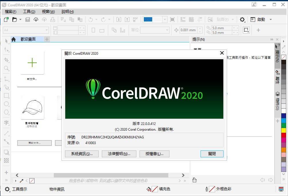Corel CorelDRAW Graphics Suite 2020 v22.0.0.412 向量,數位繪圖軟體 英文/簡體/繁體中文版(DVD版)