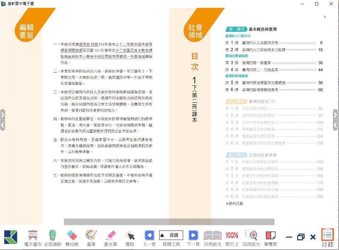 108學年下學期 國中 康軒版 地理電子書 1年級(含課本,卷類資源,教學進度表,教學資源)教學光碟