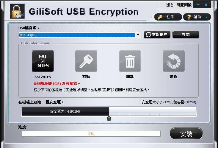 Gilisoft USB Encryption 6.3.0 隨身碟加密軟體 英文/簡體/繁體中文版