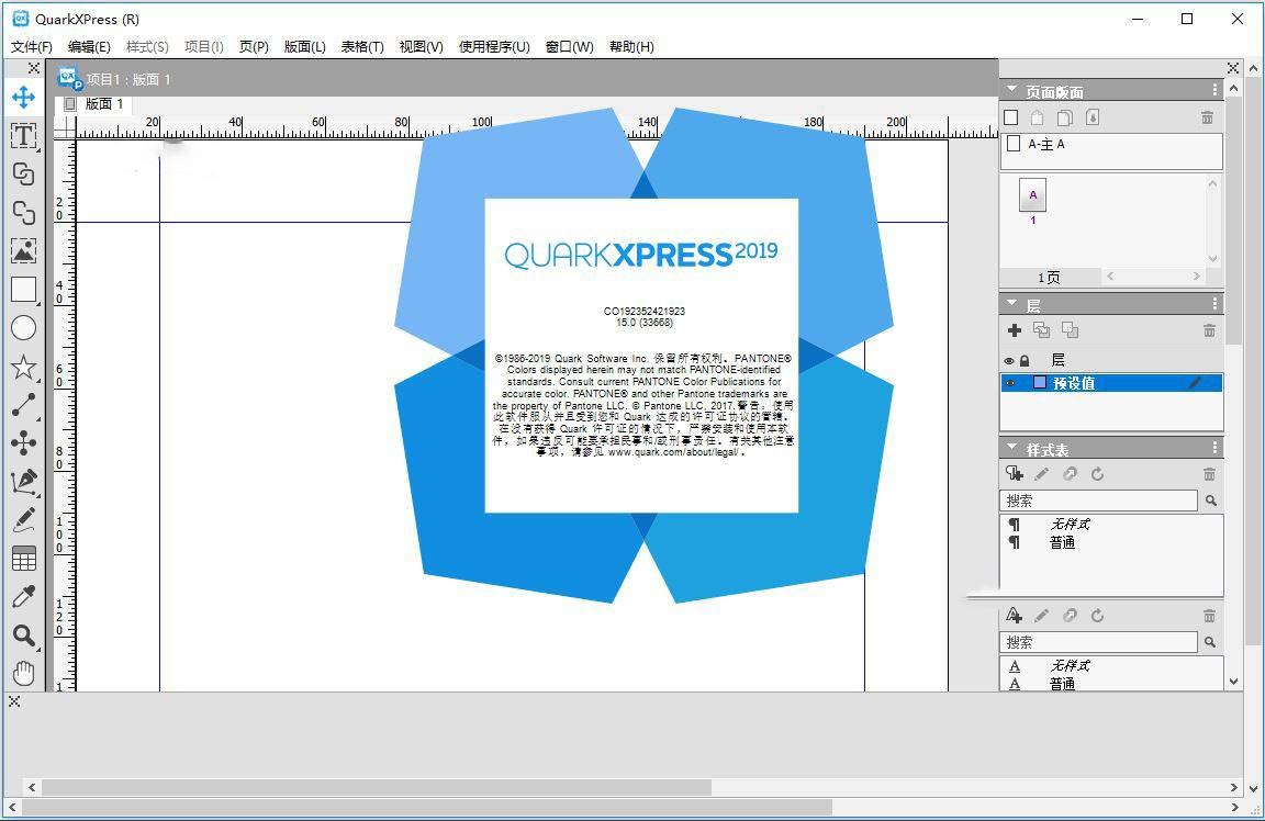 QuarkXPress 2019 v15.1 for Mac 排版設計 英文/簡體/繁體中文版(蘋果電腦專用)(DVD版)
