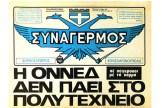 Η εφημερίδα του ΕΝΕΚ 'Συναγερμός', 08/11/1983 με τίτλο 'Η ΟΝΝΕΔ δεν πάει Πολυτεχνείο'.