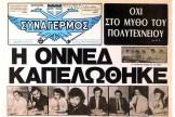 Η εφημερίδα του ΕΝΕΚ 'Συναγερμός', 15/11/1983 με τίτλο 'Η ΟΝΝΕΔ καπελώθηκε, Οχι στο μύθο του Πολυτεχνείου'.