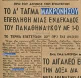 1949-11-28-ΗΧΩ-ΣΕΛ-01-Το Α Τάγμα Μακρονήσου επεβλήθη μίας ομάδας του Παναθηναϊκού με 1-0