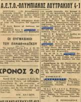 1950-05-22-ΗΧΩ-ΣΕΛ-10-Α ΕΤΟ Μακρονήσου - Ολυμπιακός Λουτρακίου 4-1