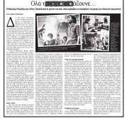 """Από το πολιτιστικό ένθετο της εφημερίδας """"Αγγελιοφόρος της Κυριακής"""", από το φύλλο που κυκλοφόρησε το Σάββατο 23 Απριλίου 2011"""