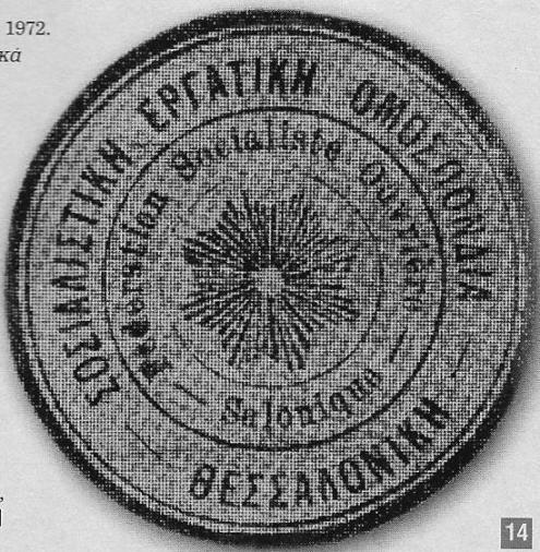 Σοσιαλιστική Εργατική Ομοσπονδία Φεντερασιόν Θεσσαλονίκης, η σφραγίδα.
