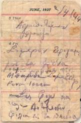 Το τελευταίο σημείωμα του πατέρα Σούση, σε σελίδα σημειωματαρίου του 1937