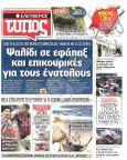 """Ελέυθερος Τύπος, Τετάρτη 30/07/2014, κάτω δεξιά, """"Στις Βρυξέλλες ο Χρυσαυγίτης που χτύπησε αστυνομικό""""."""