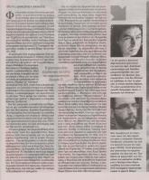 Τα Νέα, 29-03-2014, σελ. 042 - Δημήτρης Μανιάτης - Το μυστήριο με το κομμένο κεφάλι του Αρη Οι τελευταίες ώρες του αρχικαπετάνιου του ΕΛΑΣ ήρθαν ξανά στο προσκήνιο με αφορμή δύο φωτογραφίες και μία άγνωστη μαρτυρία