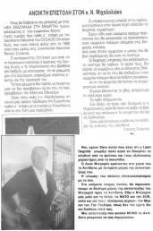 """Περιοδικό Αντίδοτο, τχ #8, 1987, Ανοικτή επιστολή στον κ. Νίκο Μιχαλολιάκο από τον εκδότη του περιοδικού """"Αντίδοτο"""". Φαίνεται ότι από τότε ο Φύρερ φερόταν ως μεγάλος κουτσομπόλης, ανακατωσούρας και νεκροθάφτης. Μα όλους τους κακολογούσε;;; Λογικό που οι αντίπαλοι απαντάνε (τχ #22, 1989) με χαρακτηρισμούς όπως «ψεύτικοι, μη αξιόλογοι χαρακτήρες και σκουπίδια». Μικρή χαρακτηριστική λεπτομέρεια: Ο γιος του εκδότη του περιοδικού """"Αντίδοτο"""" Γιάννη Σορώτου, Νίκος, είναι σήμερα στέλεχος στη ΧΑ και υποψήφιος με το ψηφοδέλτιο Κασιδιάρη."""