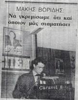 Και ο Βορίδης στο Caravel, στα χρόνια της ΕΠΕΝ. Εδώ στο βήμα, μπροστά από το πορτρέτο του Γεωργίου Παπαδόπουλου.