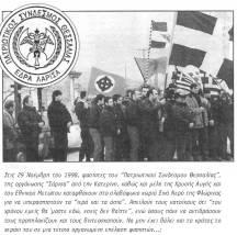 Από το περιοδικό Antifa, τχ #12, Μάιος 2009