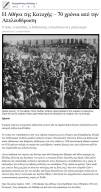 Βήμα, Κυριακή 12/10/2014: Καραμπάτσος Θανάσης, Η Αθήνα της Κατοχής, 70 χρόνια από την Απελευθέρωση, Η πείνα, οι αγριότητες, οι διαδηλώσεις, οι δωσίλογοι και η μαύρη αγορά (Αναφορά σε Κλέων Ιωαννίδης και άρθρο «Πλαστές ταυτότητες που έσωσαν ζωές, στην κατεχόμενη Αθήνα (Συνεργασία του ιστολογίου μας με τα «Ενθέματα» της κυριακάτικης «Αυγής», 2012-01-29)».