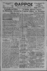 1944-02-10-ΘΑΡΡΟΣ-ΣΕΛ-01 - Φρουραρχείο - Ανακοίνωσις Ελληνες εργαστείτε στην Γερμανία - 5147503.w.1200