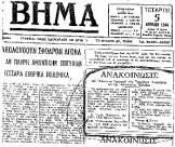 1944-04-05-ΒΗΜΑ-Ανακοίνωση - Διαταγή του Ανωτάτου Αρχηγού των Ταγμάτων Ασφαλείας + της Αστυνομίας Ελλάδας (πρωτοσέλιδο στο ΒΗΜΑ)