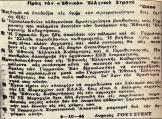 1944-10-04 - Προκήρυξη Λοχαγός Γούιστεντ προς Τάγματα Ασφαλείας ΕΕΣ για να παραδοθούν - img099large