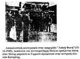 Λαϊκή Φωνή - Ελληνες δωσίλογοι του συνταγματάρχη Γεωργίου Πούλου ορκίζονται μπροστά σε γερμανούς αξιωματικούς στην κεντρική Πλατεία της Κατερίνης ότι θα είναι πιστοί στον Αδόλφο Χίτλερ, 15/12/1945