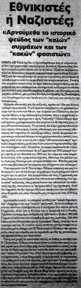 """Εφημερίδα Χρυσή Αυγή, 06/04/2006, """"Εθνικιστές ή ναζιστές;;; Αρνούμεθα το ιστορικό ψεύδος των «καλών» συμμάχων και των «κακών» φασιστών"""""""
