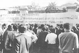 1980-11-17-Πολυτεχνείο Πύλη - Πανό για τη δολοφονία Κουμής + Κανελλοπούλου