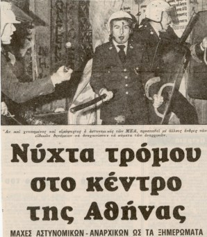 Νύχτα τρόμου στη Νομική, Μάρτιος 1985
