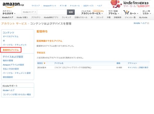 Amazon.co.jp>アカウントサービス>My Kindle>配信待ちアイテム