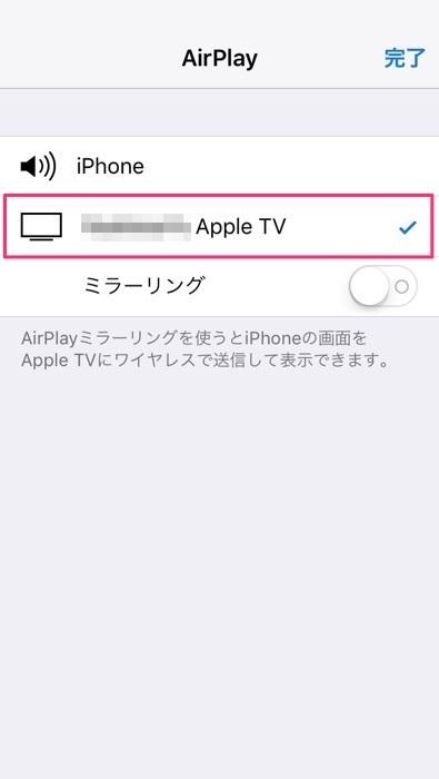 出力先一覧から自分のApple TVを選択