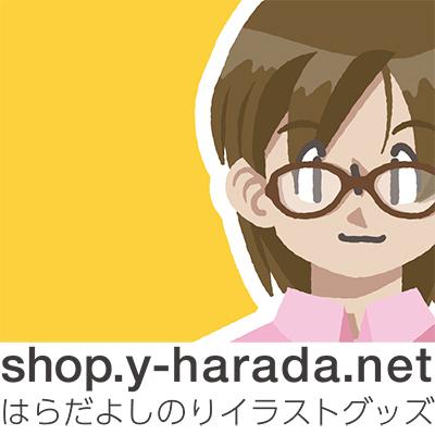 shop.y-harada.net