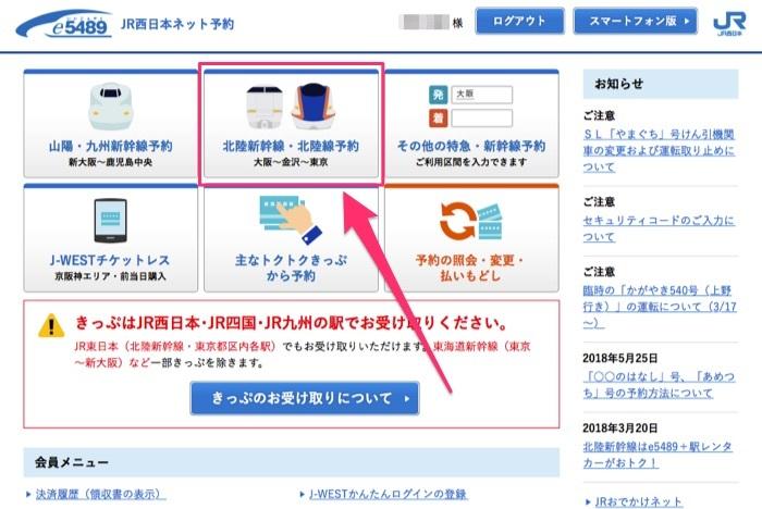 e5489 JR西日本ネット予約